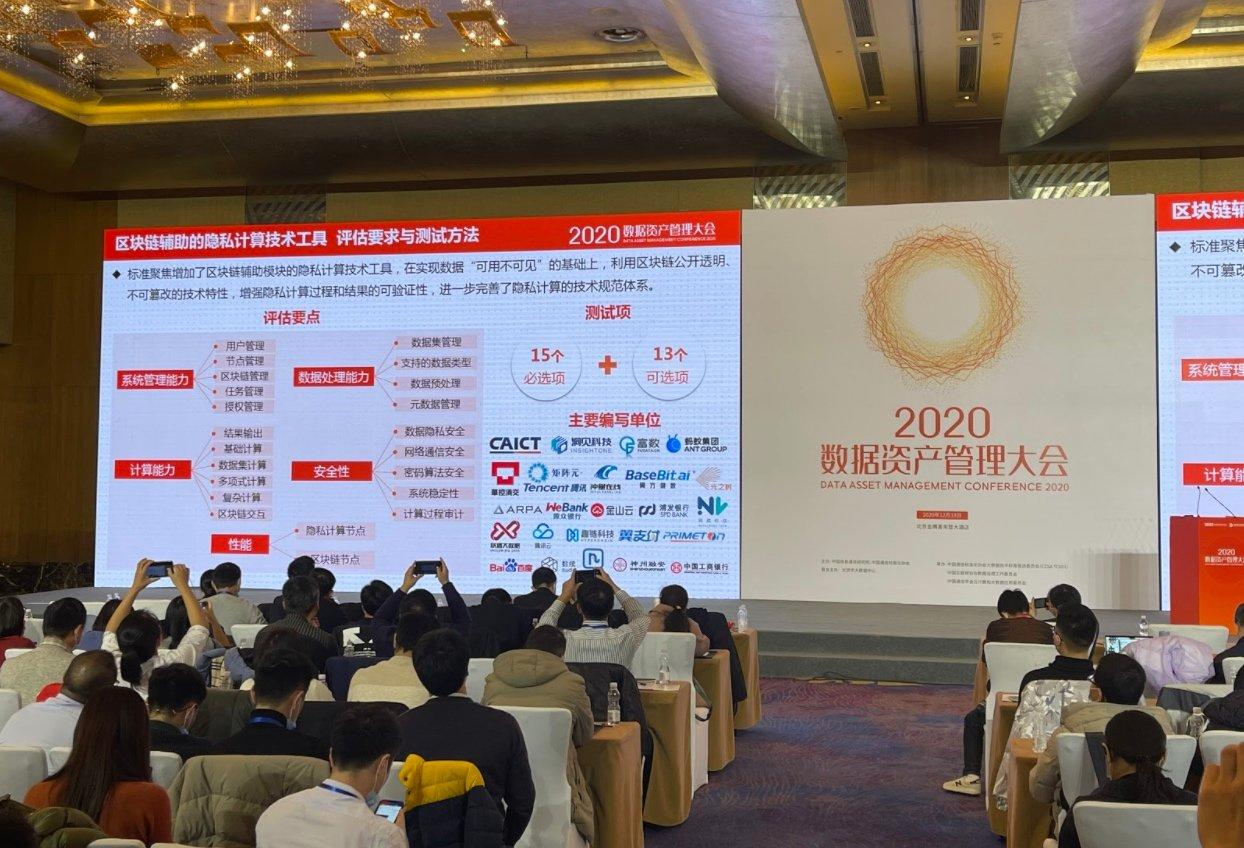 ARPA Participated in the Development of China's New National Standard for Privacy-Preserving Computation Series