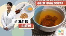 【消滯茶】中秋食月餅過多飽滯?只需兩樣材料即可消滯消脂!