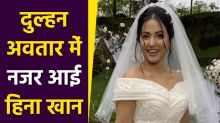 Hina Khan was seen posing as a bride in a white gown, posted a video and asked - are you excited