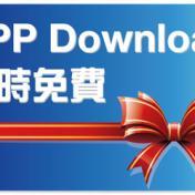 【Dr.愛瘋限時免費軟體報報】 2020年05月25號 iPhone、iPad、iOS、Android APP