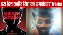 Shahid Kapoor and Kiara Advani starrer Kabir Singh's trailer will be out on THIS date