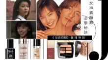 經典日劇《悠長假期》女角氣質素顏妝成熱話!新手必學 5 個妝容重點!
