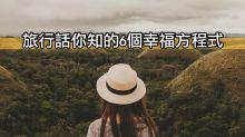 旅行話你知的6個幸福方程式
