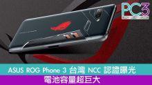 ASUS ROG Phone 3 台灣 NCC 認證曝光!電池容量超巨大!