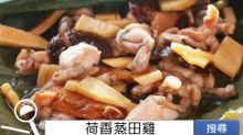 食譜搜尋:荷香蒸田雞