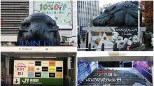 新宿東口出現哥斯拉巨頭 識咆哮眼部發藍光