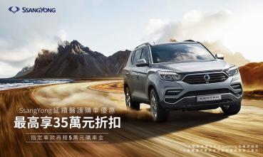 SsangYong五月延續醫護購車優惠、加碼推購車最高享35萬元折扣!