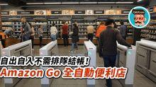 【有片】自出自入不需排隊結帳!Amazon Go 全自動便利店