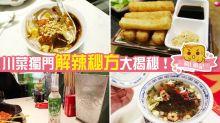 【辣椒小知識】麻辣火鍋飲冰水解唔到辣?川菜獨特解辣方法原來靠甜品