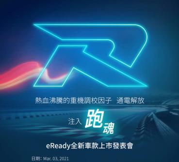 台鈴eReady智慧雙輪電車 全新車款即將首演