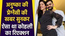 Virat Kohli Reaction on Anushka Sharma Pregnancy