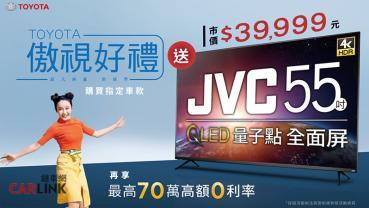 最高70萬0利率優惠!本月入主TOYOTA指定車款再送JVC 55吋電視