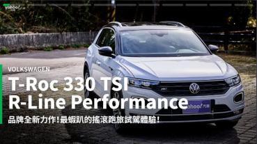 【新車速報】玩樂至上的微高小鋼炮!2021 Volkswagen T-Roc 330 TSI R-Line Performance山野試駕!