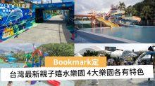 【Bookmark定】台灣親子活動推介 4大最新水上樂園