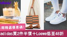 【網購優惠碼】adidas買2件半價+Loewe低至48折+Hermès唇膏英美網購