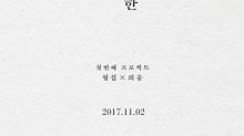 李義雄安炯燮將發表單曲 「101」少年令人期待