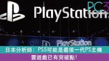 PS5可能是最後一代PS主機 日本分析師:雲遊戲將成為主流
