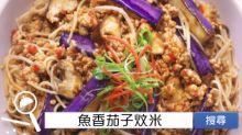 食譜搜尋:魚香茄子炆米