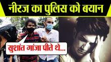 Sushant Singh Rajput's cook Neeraj reveals that actor was taking drugs