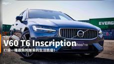 【新車速報】北歐第60號沉靜二部曲安可重奏-邁向純電未來之前2020 Volvo V60 T6 Inscription中台灣試駕!
