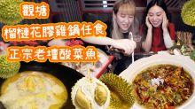 【觀塘美食】榴槤花膠雞鍋任食!! 仲有正宗老壇酸菜魚