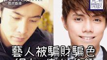 李日朗畀人呃咗幾百萬 明星藝人多成騙子對象?