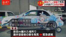 【有片】揸痛車不要做壞事 「渡辺曜」痛車車主被捕