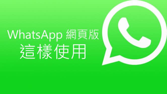 whatsapp 網頁 版 中文