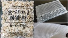 日本新發明「爆谷緩衝材」 防貨物撞爛有創意