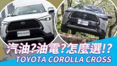 【開車幫幫忙】COROLLA CROSS 汽油?油電?怎麼選!?里程數試算