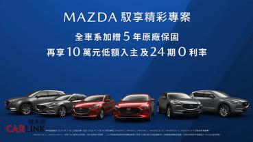 11月買MAZDA享10萬元低額入主再送延長保固!