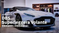 【新車速報】強悍亦是風華絕代的展現!2020 Aston Martin DBS Superleggera Volante優美登場!