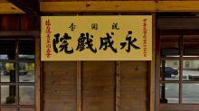 70年日式木造老戲院!懷舊電影濃濃復古味