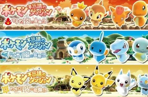 Pokemon Mystery Dungeon for WiiWare: first trailer and details