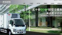 【1122】慶鈴汽車去年多賺0.3%至4.81億人幣 息16分