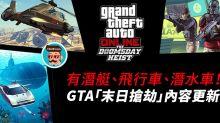潛艇、飛行車、潛水車!GTA 線上模式「末日搶劫」內容更新