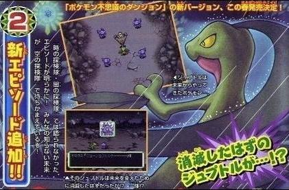Pokemon to Explore the Sky in new Mystery Dungeon