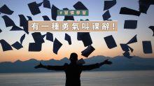 習慣學習:有一種勇氣叫祼辭!