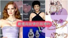 情人節禮物召集 超實惠高級珠寶腕錶