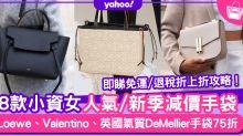 24S Promo Code/優惠碼|2020年8月最新優惠/24S LV/24S Celine/直送香港教學
