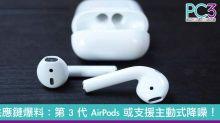 供應鏈爆料:第 3 代 AirPods 欲在年底推出!或支援主動式降噪!