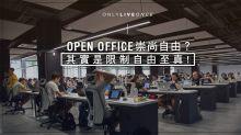 職場噩夢:Open Office是地獄!