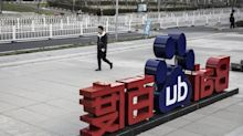 Citic andBaidu Seek Up to $1 Billion for Online Bank
