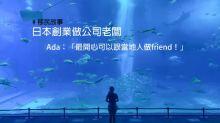 【移民故事】日本創業做老闆 Ada:「最開心可以跟當地人做friend!」