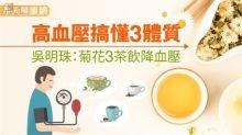 高血壓分3種體質?中醫:菊花3款茶飲降血壓!