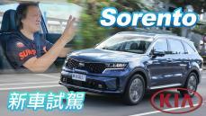 安全革新!晉升豪華LSUV新勢力|KIA Sorento 新車試駕