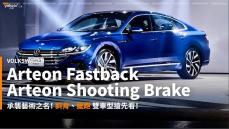 【新車速報】美型快背獵跑同步駕到!2021 Volkswagen Arteon雙車型媒體預賞會!