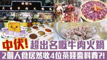 【深圳美食】潮汕大目牛肉火鍋城中伏? 2人牛肉火鍋收4位茶錢醬料費!