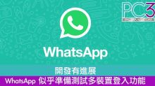 開發有進展 WhatsApp 似乎準備測試多裝置登入功能
