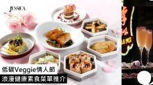 【Veggie Valentines】健康低碳情人節!浪漫約會素食菜單推介